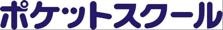 綱島の進学塾 ポケットスクール